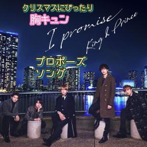 胸キュンプロポーズ!【King&Prince「I promise」】クリスマスソング
