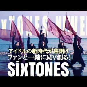 アイドルの新時代が幕開け【SixTONES「NEW ERA」】MVをファンと共に創る!刻む!