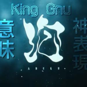 """超考察!神表現 """"泡""""の意味。MVと人魚姫【King Gnu『泡』】歌詞解釈"""