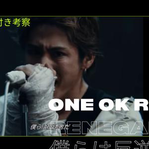 """公式和訳付き""""Renegades""""考察:世界へ伝えるメッセージとは?【ONE OK ROCK『Renegades』】"""