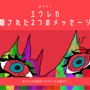 """""""エウレカ""""感動考察!隠された2つの意味【柊キライ『エウレカ』】歌詞意味解釈"""