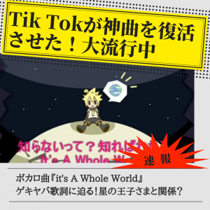 """歌詞意味考察!""""it's A Whole World""""ヤバい歌が復活の大流行【Project Loserz『it's A Whole World』】"""