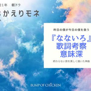 """歌詞考察""""なないろ""""の意味を読む!感動MVの意味も【BUMP OF CHICKEN『なないろ』】意味解釈"""