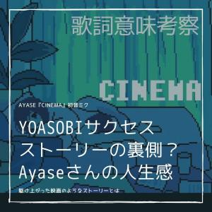 """歌詞考察""""シネマ""""を読む。Ayaseさんの人生感?【Ayase『シネマ』】"""