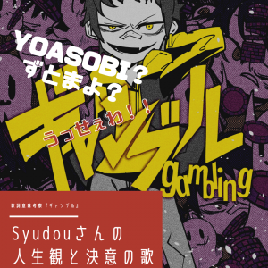 """歌詞意味""""ギャンブル""""を読む。syudouさんの人生観!?決意の歌【syudou『ギャンブル』】"""