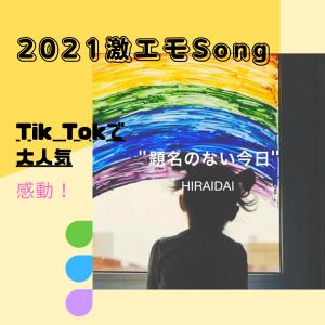 """歌詞意味""""題名のない今日""""を読む。2021激エモSong!Tik Tokで大流行【平井大『題名のない今日』】"""