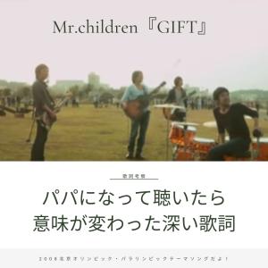 """パパになったら意味が変わった""""GIFT""""を読む。【Mr.Children『GIFT』】"""