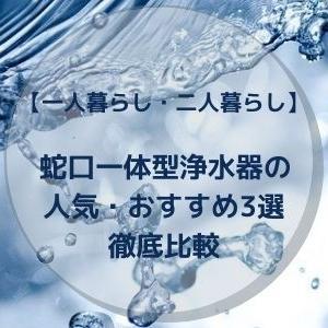 【一人暮らし・二人暮らし】蛇口一体型浄水器の人気・おすすめ3選を徹底比較