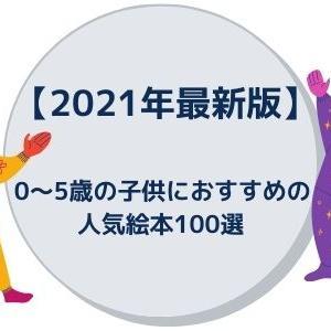 【2021年最新版】0~5歳の子供におすすめの人気絵本100選 ~年代別にご紹介~