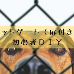 ペットゲート(扉付き)を手作り【DIY】開閉式で出入りが簡単!