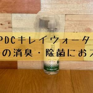 『APDCキレイウォーター』口コミ&レビュー!消臭・除菌におすすめ