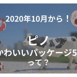 ピノかわいいパッケージ50って?【2020年10月から!】