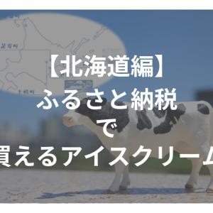 【北海道編】ふるさと納税で買えるアイスクリーム