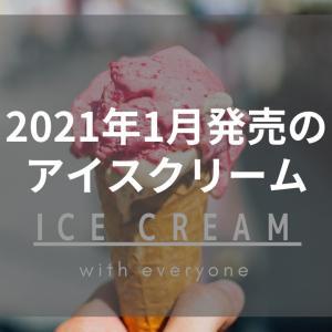 【2021年1月】アイスクリームの新商品情報