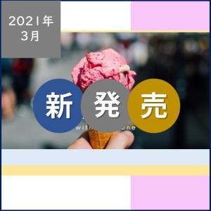 2021年3月アイスクリーム発売情報