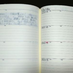 私の5年日記