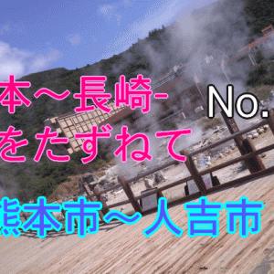 熊本~長崎-母をたずねてNo1-『人吉』