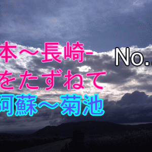 熊本~長崎-母をたずねてNo.2『阿蘇』