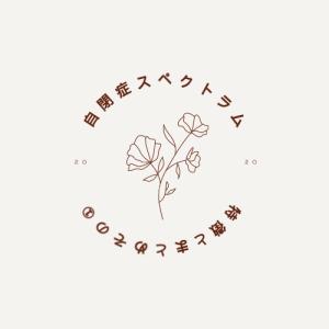 自閉症の特徴・対処法まとめ~その①本『自閉症スペクトラム症』岡田先生