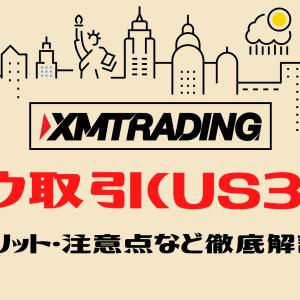 【XM】ダウ取引(US30)とは?メリット・注意点など徹底解説
