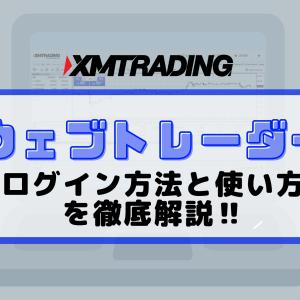 【画像付き】XMウェブトレーダーのログイン方法と使い方を徹底解説