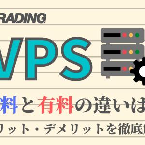 XMの無料VPSと有料の違いは?メリット・デメリットを徹底解説