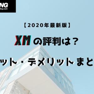 【2020年最新版】XMの評判は?メリット・デメリットまとめ!