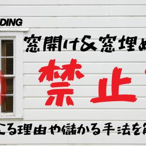 【XM】窓開け&窓埋めは禁止?起こる理由やトレード手法を解説