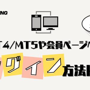 【画像付き】XMのMT4・MT5・PC版・スマホ版のログイン方法