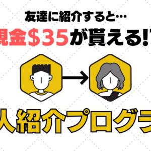 XMの友人紹介プログラム:友達を紹介すると現金$35が貰える