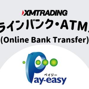 ペイジーからXMへ入金できる!ペイジーの特徴や入金方法を徹底解説