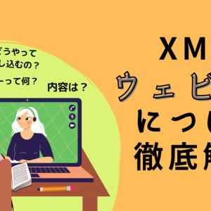 【全18回】XMの無料ウェビナーで身に付くFX知識とは?