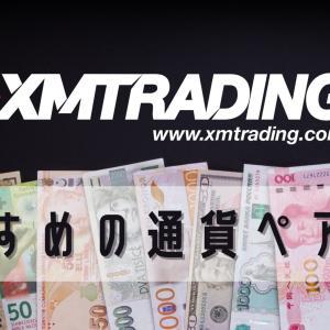 XMのおすすめ通貨ペアは?57種類の通貨ペアから選び方を解説