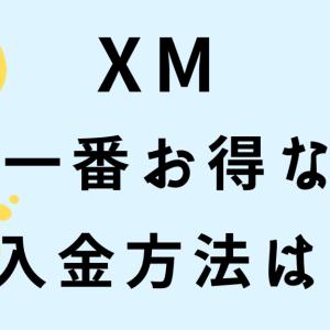 XMの入金方法8つを徹底比較!反映時間や手数料からおすすめを紹介