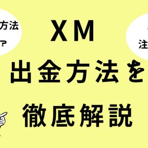 XMでおすすめの出金方法は?手数料や反映時間を徹底比較!