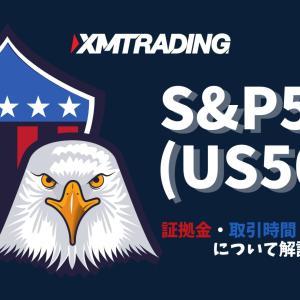 XMでS&P500(US500)は取引可能?証拠金や取引時間は?