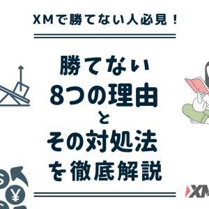 XMで勝てない人必見!勝てない8つの理由とその対処法を徹底解説