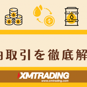 XMの原油商品5種類を徹底解説!OILを取引するメリットは?