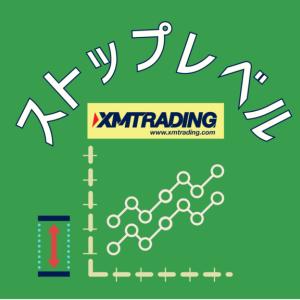 XMと他業者のストップレベルを徹底比較!ストップレベル一覧付き