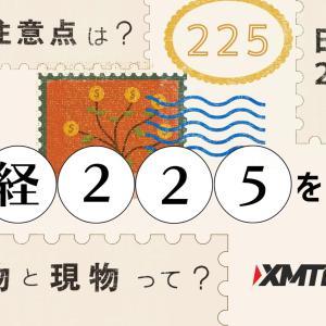 XMで日経225がおすすめな理由!特徴や証拠金・注意点を徹底解説