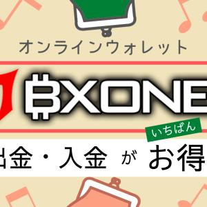 XMへの入金・出金はBXONEがいちばんお得!手数料は?