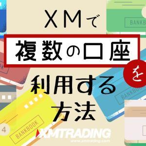 XMで8つ作れる複数口座の活用方法とは?追加口座の開設手順を解説