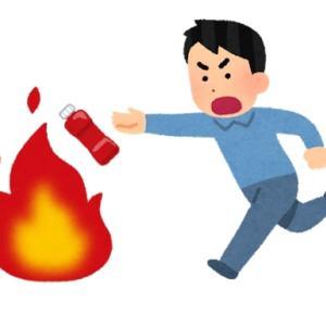【火計】我が家の家計は赤く染まった。
