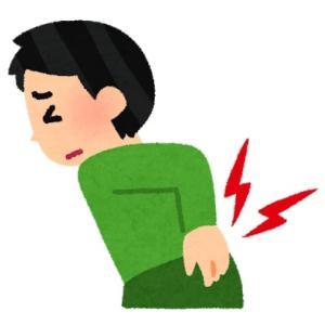 腰の痛みは致命的。