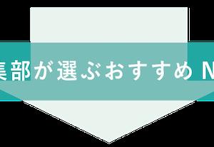 【2020最新】山梨プログラミングスクールおすすめ3選!転職支援・料金比較・特徴まとめ