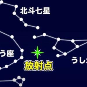三大流星群 しぶんぎ座流星群 太平洋側ほどバッチリ見える!!