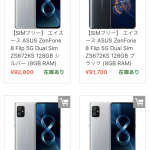 5gスマホはAndroid当確