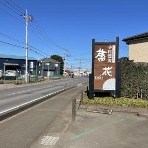 第1回目 栃木県鹿沼市蕎麦屋 蕎花(きょうか)と自己紹介