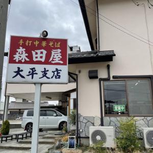 第11回目 佐野ラーメン森田屋大平支店