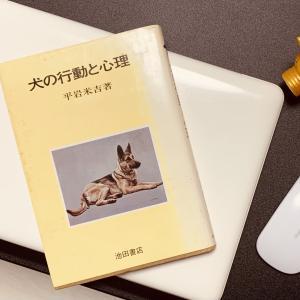 【おすすめ本】犬の行動と心理